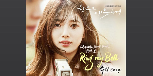 Suzy - Ring My Bell(함부로 애틋하게 OST)